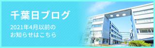 千葉日ブログ